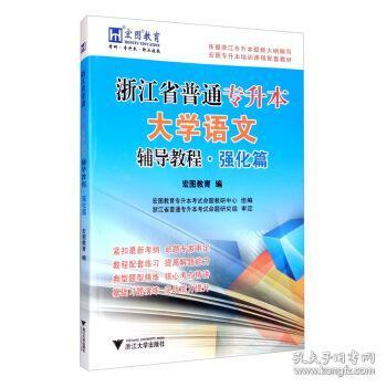 浙江省普通专升本大学语文(辅导教程·强化篇)