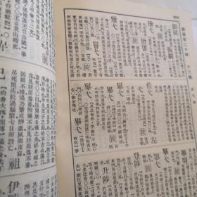 辞通(上下册)全套,精装本,馆藏书
