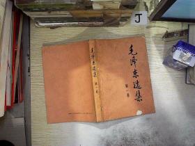 毛泽东选集 第一卷。