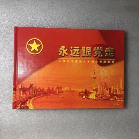 永远跟党走 上海纪念建团八十周年专题邮册