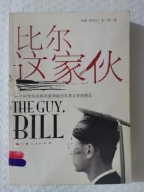 【馆藏】比尔这家伙