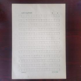 太原市戏剧研究所/旧稿纸一沓.未使用..三十余张.