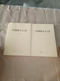 吴邦国论人大工作(平)上下册