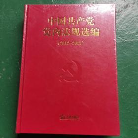 中国共产党党内法规选编 (2012-2017)