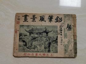 民国原版旧书(铝笔风景画)全一册 上海国光书店印行 品相如图
