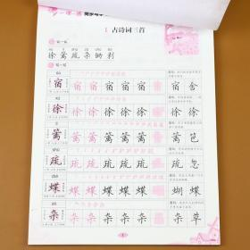 17春小学生同步规范字帖写字:RJ四年级下