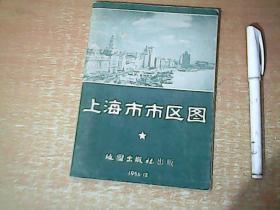 上海市市区图     折叠大张  1956年印   品佳  【前厨】