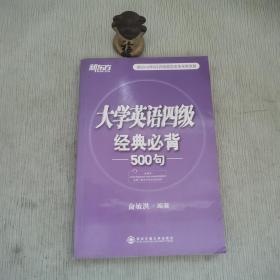 新东方:大学英语四级经典必背500句