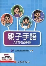 预售【外图台版】亲子手语入门完全手册 / 社团法人台湾手语翻译协会主编 心理出版社