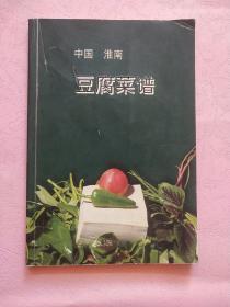 中国淮南豆腐菜谱【第二集】