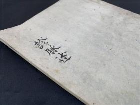 1839年日本脈學稿本《診脈述》1冊全,山本健二芳房著,十八難部位、脈注附和歌、小兒、腹診等、腹部等內容,日文原稿,寫于天保10年