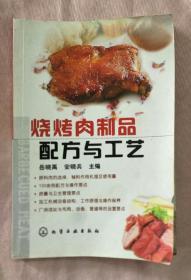 烧烤肉制品配方与艺(封面边缺一小口)