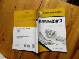 机械基础知识 中国劳动社会保障出版【未翻阅】如图3-4