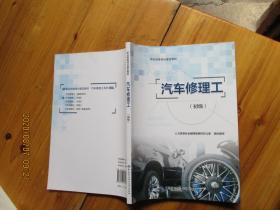汽车修理工(初级) 中国劳动社会保障出版【未翻阅】如图3-4