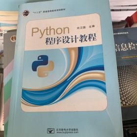 Python 程序设计教程