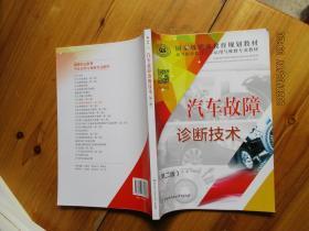 汽车故障诊断技术 第二版 中国劳动社会保障出版 如图3-4