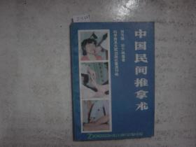 中国民间推拿术[j3227]