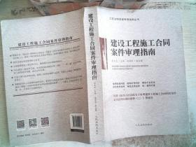 建设工程施工合同案件审理指南