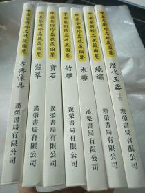 中华艺术珍品收藏图鉴:竹雕+古典家具+翡翠+宝石+木雕+织绣+历代玉器 下册。7册合售