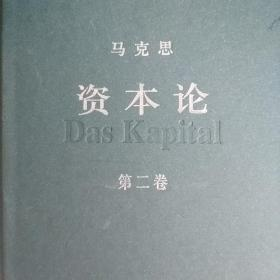 资本论(第二卷)