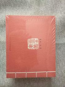关玉良奥运艺术作品集 线装 全二卷 塑封未拆