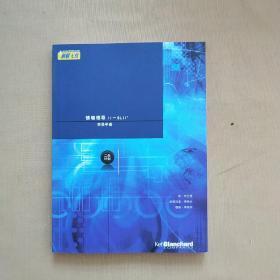 情境领导 II—SLII 学员手册(二天计划)