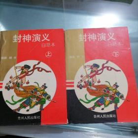 封神演义白话本(上下册)