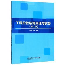 工程价款结算原理与实务(第2版)(本科教材)