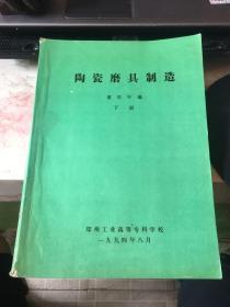 陶瓷磨具制造(下册)