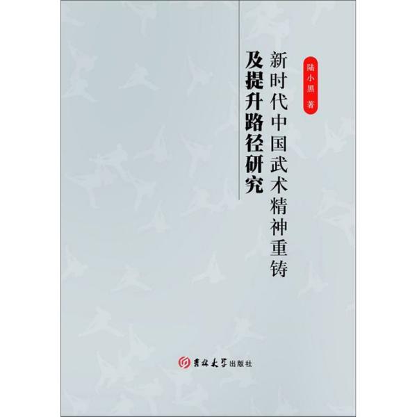新时代中国武术精神重铸及提升路径研究