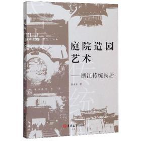 庭院造园艺术-浙江传统民居