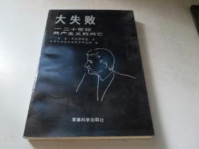 大失败:二十世纪共产主义的兴亡  军事科学出版社