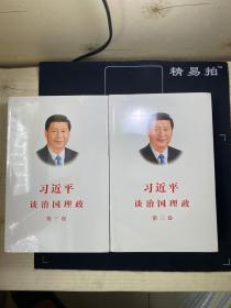 习近平谈治国理政第三卷(中文平装) 全新未拆封! 第3卷