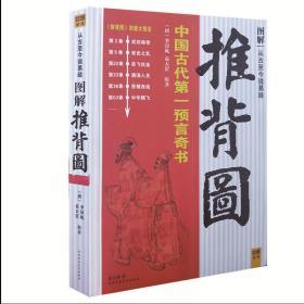 图解推背图  中国古代第一预言奇书