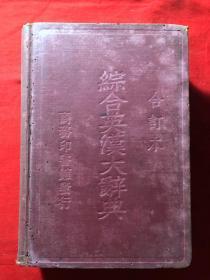 综合英汉大辞典,精装巨册