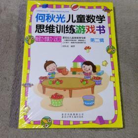 何秋光儿童数学思维训练·第二辑(套装共5册)