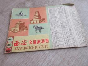 西安交通旅游图    库2
