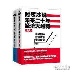 时寒冰说:未来二十年,经济大趋势(现实篇+未来篇)全2册