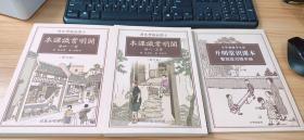 开明常识课本-小学初级学生用-全八册-典藏版-赠繁简对照手册