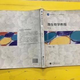 微生物学教程 第3版   笔记多