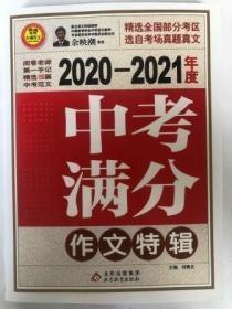2020-2021年度  中考满分 作文特辑