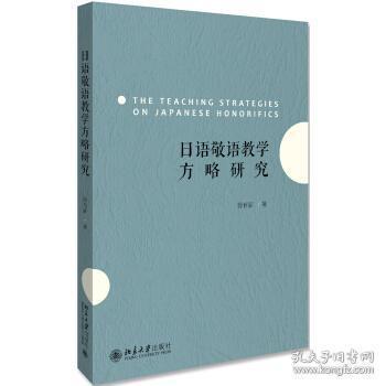 日语敬语教学方略研究