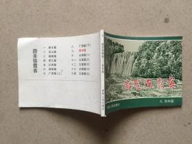 【连环画】游圣徐霞客.九.贵州篇
