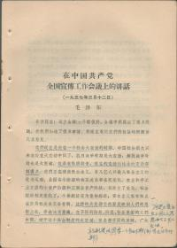 在中国共产党全国宣传工作会议的讲话
