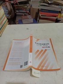 高考文科试题分析.语文,数学,英语分册