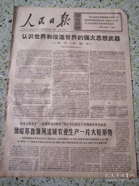 生日报人民日报1971年5月15日(4开六版)认识世界和改造世界的强大思想武器;豫皖苏鲁淮河流域农业生产一片大好形势