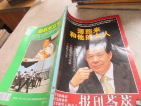 报刊荟萃增刊    库2