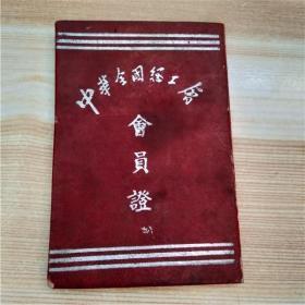 中华全国总工会会员证【1952年印制,姓名籍贯页被撕去】
