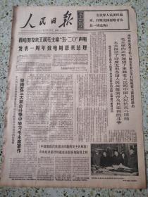 生日报人民日报1971年5月21日(4开六版)坚持在三大革命斗争中学习毛主席著作;金日成首相接见巴勒斯坦客人