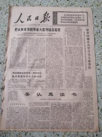 生日报人民日报1971年5月27日(4开六版)把认真读书同革命大批判结合起来;要认真读书